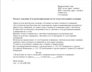 Виндикационный иск образец искового заявления