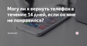 Закон о возврате мобильных телефонов