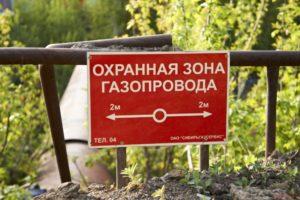 Охранная зона газорегуляторного пункта