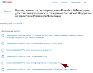 Замена российского паспорта в связи с порчей стоимость сроки