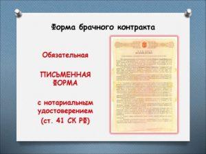 Удостоверение нотариусом брачного договора