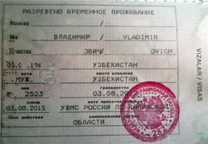 Временная регистрация после получения рвп