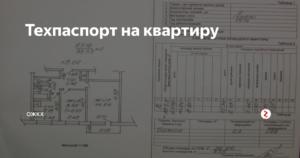 Стоимость техпаспорта на квартиру в мфц