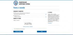 Обращение в налоговую инспекцию через интернет