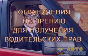 Ограничения по зрению для получения водительских прав категории в