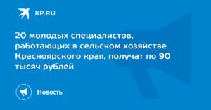 Выплаты молодым специалистам красноярский край