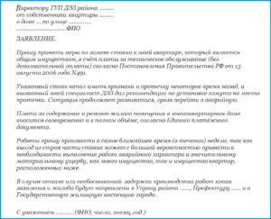 Образец заявления в ук на замену стояков водоснабжения образец