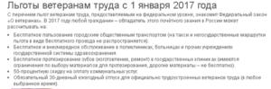 Закон о льготах ветеранов труда в кировской области