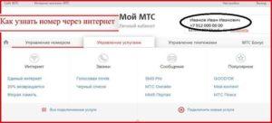 Как можно узнать на кого зарегистрирован номер мтс