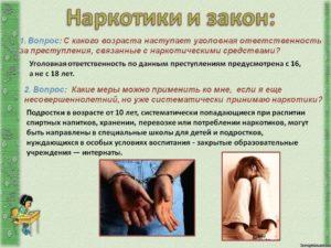 Ответственность несовершеннолетних за употребление и хранение наркотических веществ