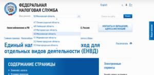 К2 енвд 2020 по видам деятельности московская область