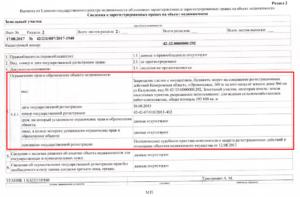 Запись о запрете на совершение действий по регистрации