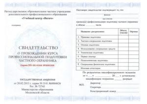 Свидетельство о присвоении квалификации 4 го разряда
