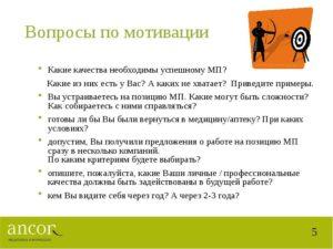 Вопросы на собеседовании например вопрос мотивация