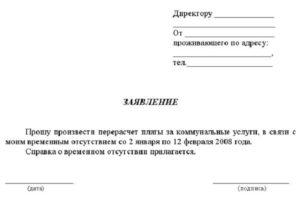 Как написать заявку в письменном виде образец жкх