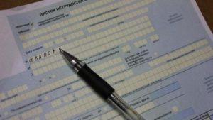 Использование поддельного больничного листа судебная практика