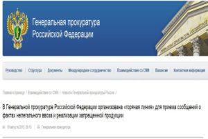 Номера горячей прокуратуры г москвы