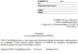 Заявление на дубликат листа регистрации