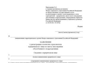 Заявление на закрытие ип в фсс как работодателя 2020