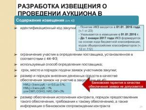 В соответствии с 44 фз продлить срок подачи заявки