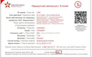 Льготные билеты на аэроэкспресс в шереметьево
