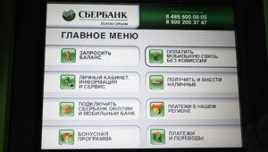 Вид банк москвы пополнить счет в банкомате