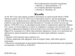 Заявление в трудовую инспекцию о неофициальном трудоустройстве