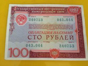 Облигации сбербанка ссср 1982 100руб