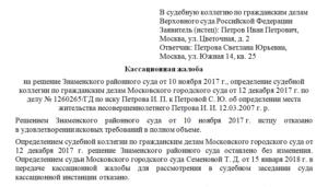 Надзорная жалоба на кассационное определение верховного суда хмао впервые подается