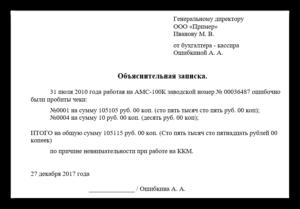 Объяснительная в налоговую по чеку коррекции