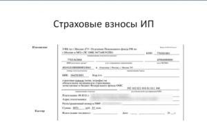Оплатить пенсионный фонд ип где получить квитанцию на оплату