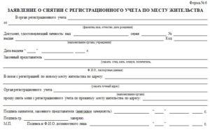 Перечень документов в ерц для снятия с учета покойного