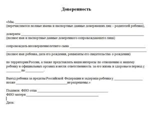 Образец доверенности на бабушку для поездок по россии