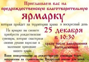 Объявление приглашение на благотворительную ярмарку