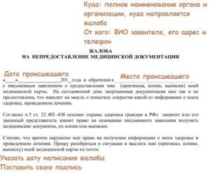 Пожаловаться на работу поликлиники в московской области