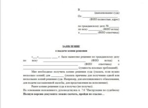Запрос в суд о предоставлении копии решения