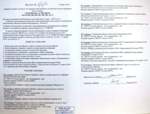 Образец договора с жильцами многоквартирного дома