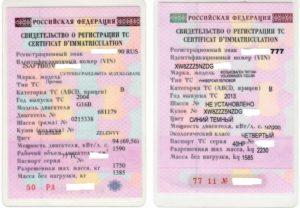 Найдено свидетельство о регистрации тс волгоград