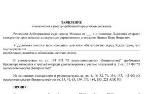 Образец заявление о внесении требований в реестр кредиторов