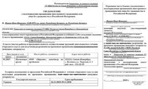 Наименование территориального органа фмс россии санкт петербург