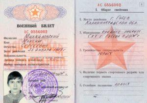 Оформление на работу по военному билету вместо паспорта