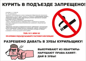 Обращение к курильщикам в подъезде