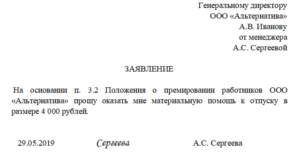 Закон об отмене материальной помощи к отпуску