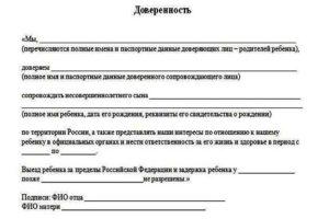 Нужна ли доверенность бабушке на ребенка по россии