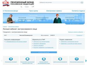 Жалоба на пенсионный фонд в электронном виде