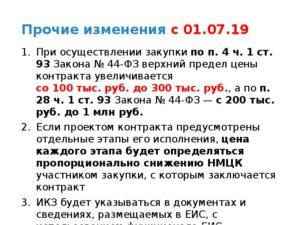 Закупка больше 500 тыс рублей 44 фз по 44 фз
