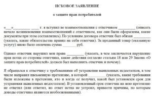 Иск о переводе прав и обязанностей покупателя