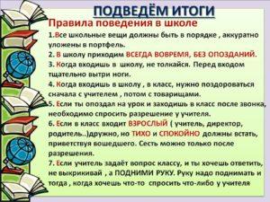 10 правил поведения в школе