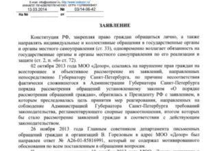 Написать письмо чайке прокурору в электронном виде