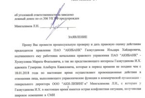 Заявление о ложном доносе в порядке ст 306 упк рф